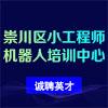 崇川区小工程师机器人培训中心