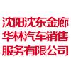沈阳沈东金廊华林汽车销售服务有限公司