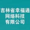 吉林省幸福通网络科技有限公司