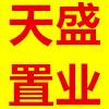漯河市天盛置业有限公司