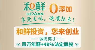 深圳和鮮食品科技有限公司招聘信息