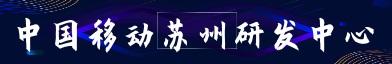 中移(蘇州)軟件技術有限公司招聘信息