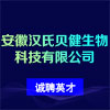 安徽汉氏贝健生物科技有限公司