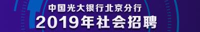 中國光大銀行股份有限公司北京分行招聘信息