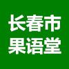 长春市果语堂科技有限公司