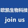 南京欧凯生物科技有限公司