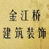 河北金江桥建筑装饰工程有限公司