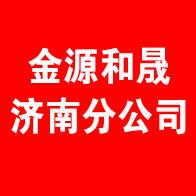 金源和晟(天津)知识产权代理有限公司济南分公司