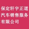 保定轩宇正道汽车销售服务有限公司