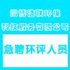 淄博浩联环保科技服务有限公司