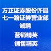 方正证券股份有限公司许昌七一路证券营业部