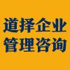 吉林省道择企业管理咨询有限公司