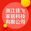 浙江佳飞家居科技有限公司