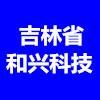 吉林省和兴计算机科技开发有限公司