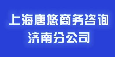 上海唐悠商务咨询有限公司济南分公司