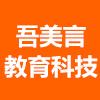 南京吾美言教育科技有限公司