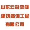 山东云谷空间建筑装饰工程有限公司