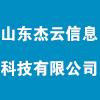 山东杰云信息科技有限公司