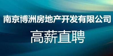南京博洲房地产开发有限公司