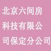 北京六间房科技有限公司保定分公司