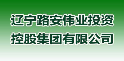 辽宁路安伟业投资控股集团有限公司
