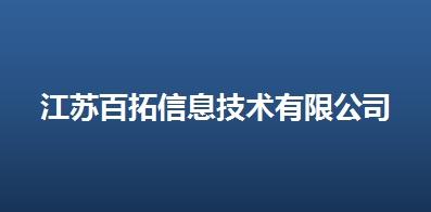 江苏百拓信息技术有限公司
