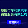 阜阳市车和家汽车销售服务有限公司