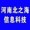 河南北之海信息科技有限公司