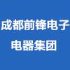 成都前锋电子电器集团股份有限公司