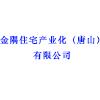金隅住宅产业化(唐山)有限公司