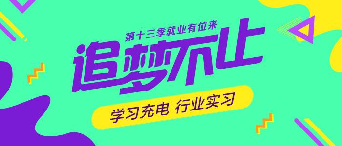 http://xiaoyuan.zhaopin.com/zhuanti/first2019/index.html#/?sid=121130624&site=13cs