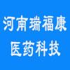 河南瑞福康医药科技有限公司
