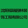 沈阳福瑞园林装饰工程有限公司