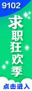 http://img00.zhaopin.cn/img_button/201909/03/07_114010993171.jpg