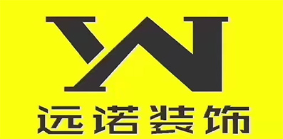 湖南远诺装饰设计工程有限公司