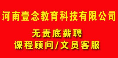 河南壹念教育科技有限公司