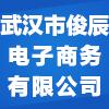 武汉市俊辰电子商务有限公司