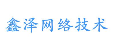 吉林省鑫泽网络技术有限公司
