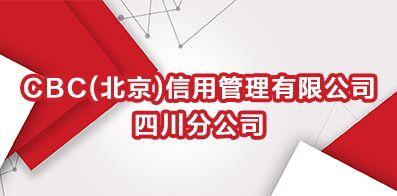 CBC(北京)信用管理有限公司四川分公司