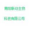 南阳联动生物科技有限公司