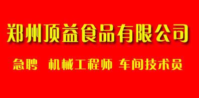 郑州顶益食品有限公司