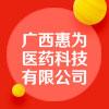 广西惠为医药科技有限公司