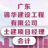 广东锦华建设工程有限公司