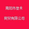 南阳市叁禾商贸有限公司