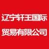 辽宁轩王国际贸易有限公司