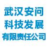 武汉安问科技发展有限责任公司