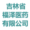 吉林省福泽医药有限公司
