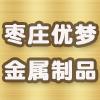 枣庄优梦金属制品有限公司