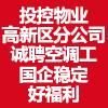 深圳市投控物业管理有限公司高新区分公司