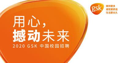 葛蘭素史克(中國)投資有限公司招聘信息
